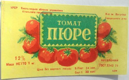 Брага из томатной пасты